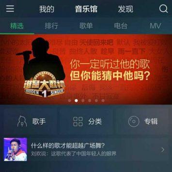 QQ-Music-w